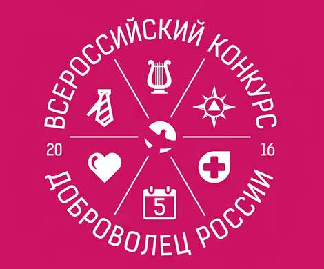Тюменцы поспорят за звание «Добровольцев России»