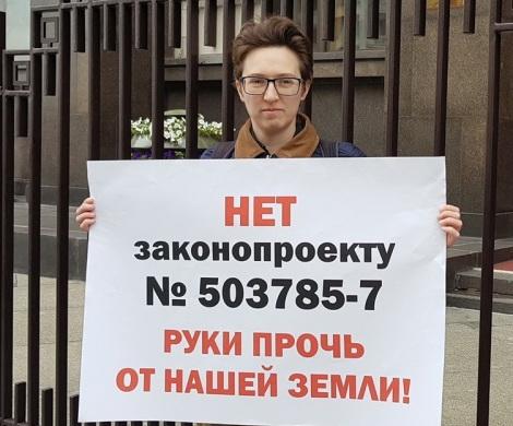 У Госдумы протестуют против закона об изъятии земли и жилья