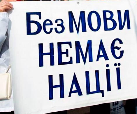 Украина приняла закон о языке