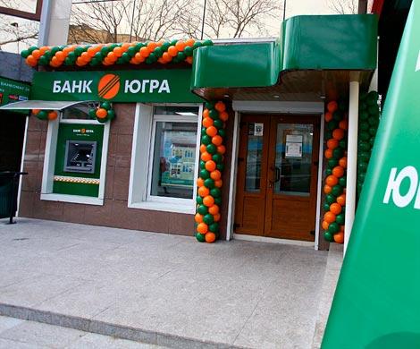 Участь  банка «Югра» будет ясна через полгода