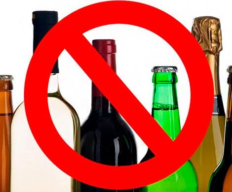 В столице реализацию алкоголя ограничат доначалаЧМ пофутболу