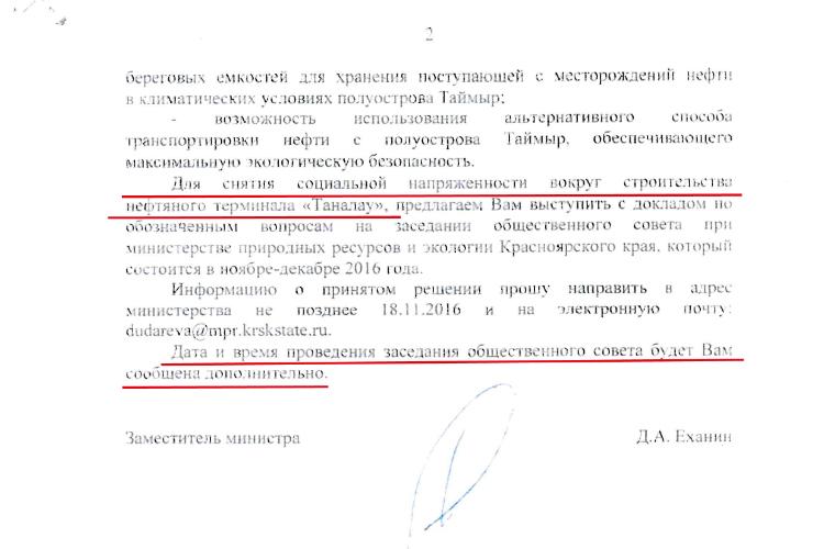 «Гринпис» ичиновники Красноярского края недают построить объект вАрктике