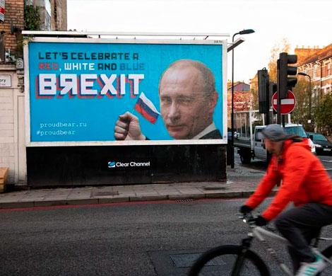 В Лондоне «Гордый медведь» разместил плакаты с Путиным