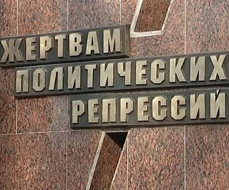 В Москве по поручению Путина поставят памятник жертвам политрепрессий, фото www.ugra-tv.ru