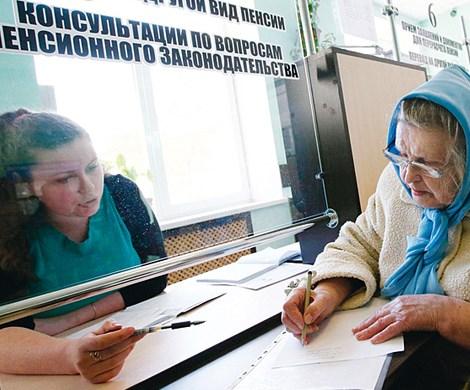 В пенсии отказать: Минтруд готовит новые основания для отказа пенсионерам