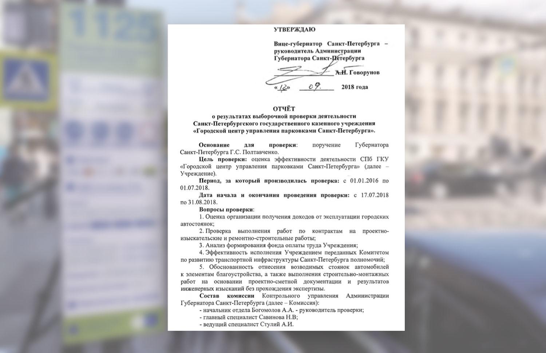 В Петербурге деньги за парковки до города не доходят