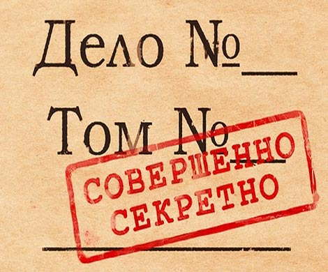 Алтайский экс-полицейский осужден заразглашение гостайны