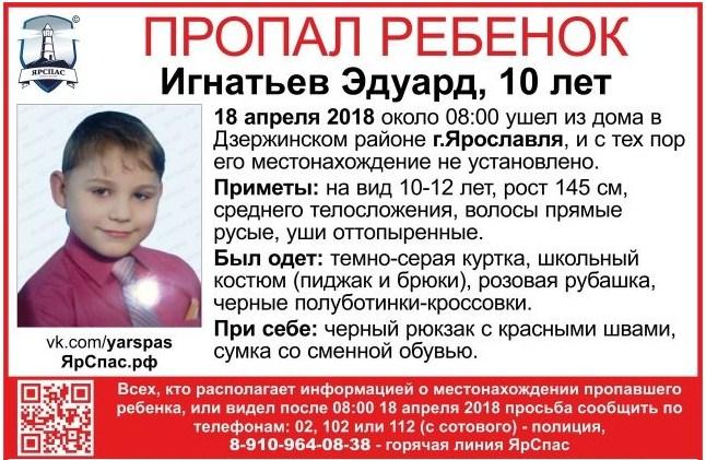 ВЯрославле ищут пропавшего сутки назад 10-летнего ребенка