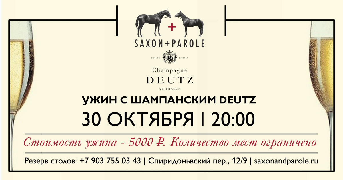 Эногастрономический ужин с шампанским Deutz в Saxon+Parole
