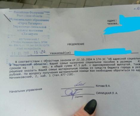«Это позор»: чиновники выписали малоимущей семье «щедрое» пособие в 47 рублей 50 копеек