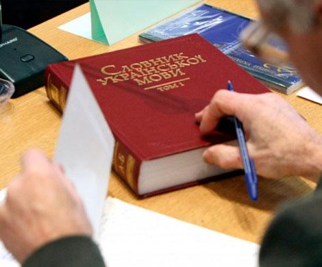 Зачем Украине украинский язык? (часть 3)