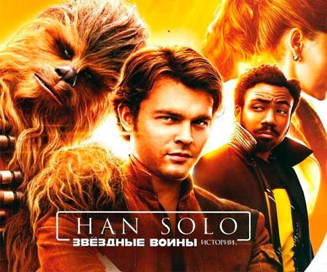 Новый трейлер фильма «Хан Соло: Звёздные Войны. Истории»