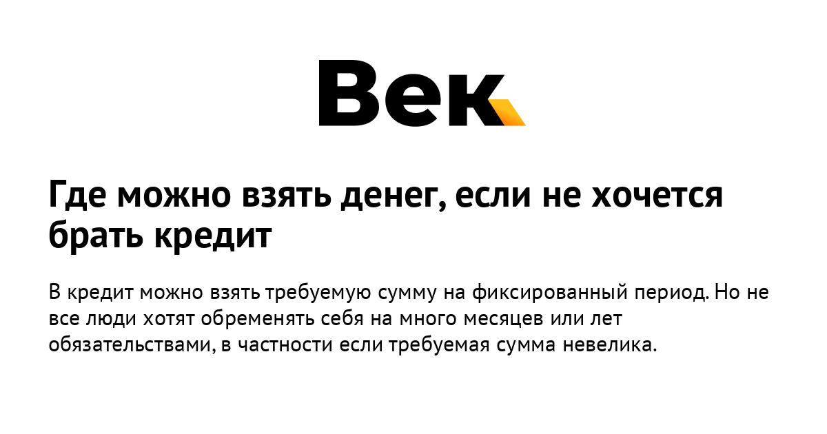 занять деньги у частных лиц в башкирии стопроцентное получение кредита с плохой кредитной историей