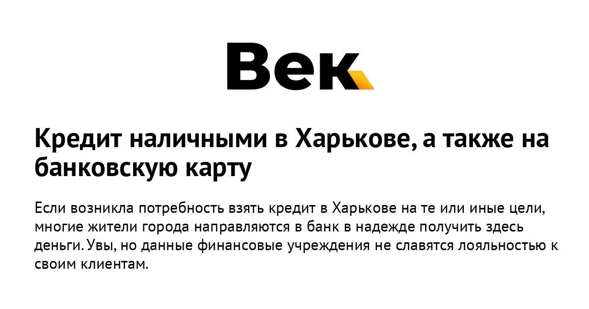 альфа банк курск кредит наличными