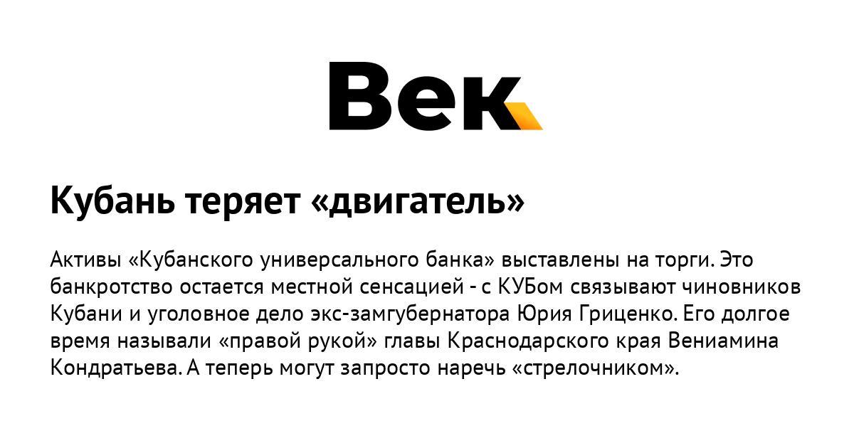 уголовное дело строительная компания кубань банкротство банка
