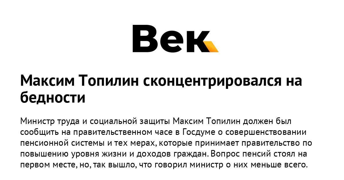 Максим Топилин сконцентрировался на бедности