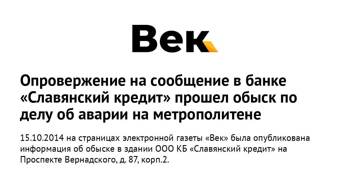 банк славянский кредит на вернадского