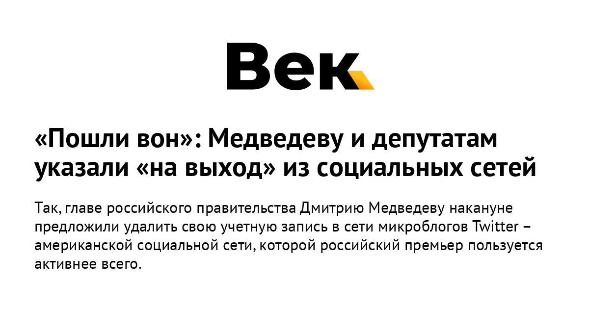 Пошли вон: Медведеву и депутатам указали на выход из социальных сетей