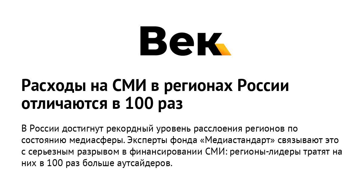Расходы на СМИ в регионах России отличаются в 100 раз