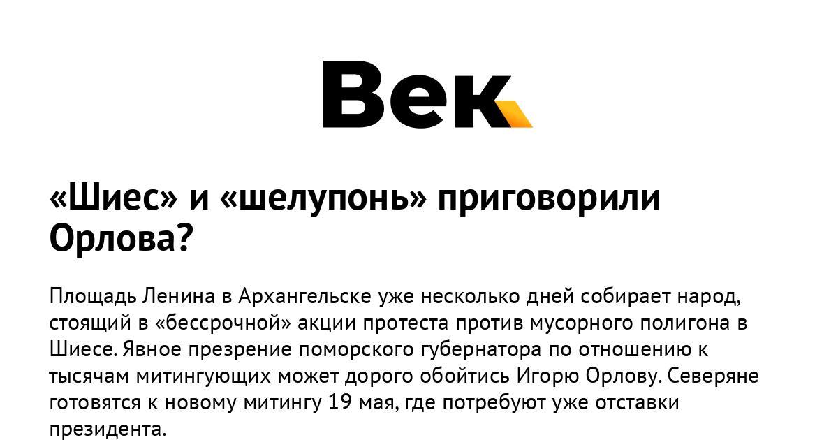 Шиес и шелупонь приговорили Орлова