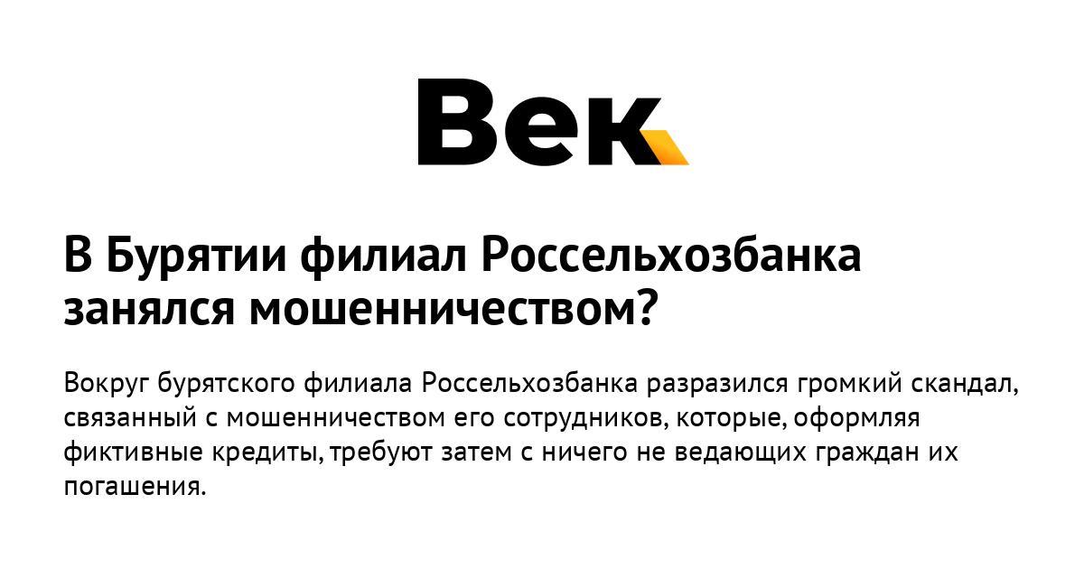 россельхозбанк улан удэ кредит