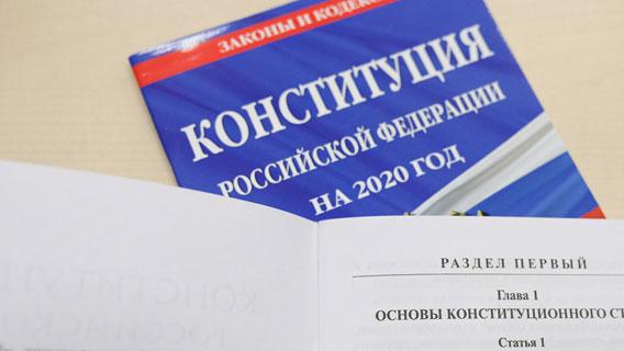 Россия получила обновленную Конституцию